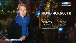 Смотреть видео Афиша с Ксенией Егоровой. Выходные в Севастополе 4-5 ноября онлайн