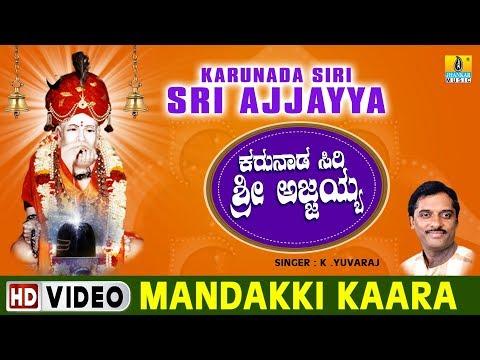 Mandakki Kaara - Karunada Siri Sri Ajjayya - Kannada Devotional Song
