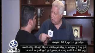 90 دقيقة  | مرتضى منصور : الراجل فى اتحاد الكرة  يوقع عقوبة على نادي الزمالك .. وكفاية تحرش رياضي