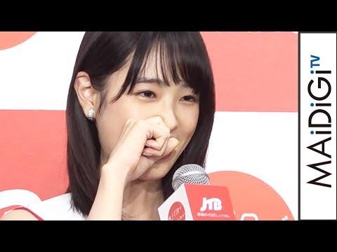 高橋ひかる、YOUのものまね生披露!「あのさ~」 「2018年JTBグループ イメージキャラクター発表会」2