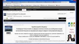 Форумы с оплатой за сообщения. Регистрация на Форекс-Инвесто RU