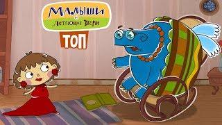 Малыши и Летающие звери - Сборник ТОПовых серий   Новый мультсериал 13+