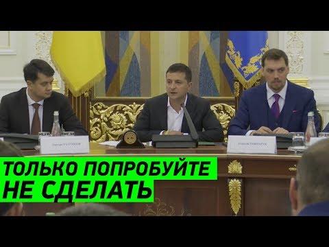 Зеленский ЖЕСТКО обратился к правительству Украины: Народ больше не может ждать!