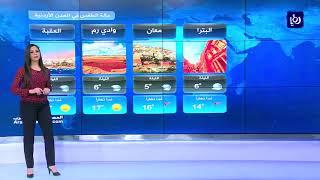 النشرة الجوية الأردنية من رؤيا 30-11-2017