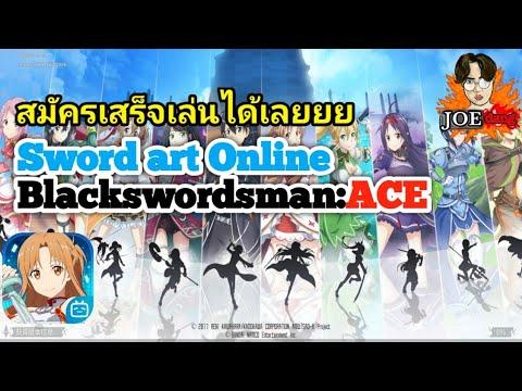 สอนสมัคร SAO Blackswordsman :ACE มือถือ ดูให้จบนะครับเพื่อความเข้าใจ