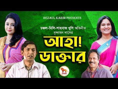 Comedy Natok 4K | Aha Doctor  |  Chanchal Chowdhury | Farhana Mili | Shahnaz Khushi | Brindaban Das