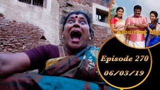 Kalyana Veedu | Tamil Serial | Episode 270 | 06/03/19 |Sun Tv |Thiru Tv