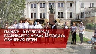 ПаркУр - в Волгограде развивается новая методика обучения детей
