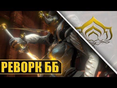РЕВОРК БЛИЖНЕГО БОЯ В WARFRAME! thumbnail