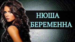 Певица Нюша беременна | Слухи подтвердились | Top Show News