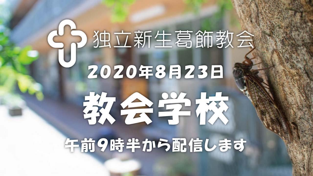 独立新生葛飾教会・教会学校20200823
