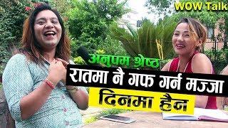 मलाई रातमा नै मज्जा आउंछ,दिनमा होईन:अनुपम श्रेष्ठ||  Anupam Shrestha | Wow Talk | Wow Nepal