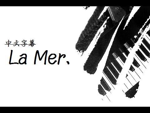 週末小酒館 🎵中文字幕🎵La Mer 海 - chantal chamberland