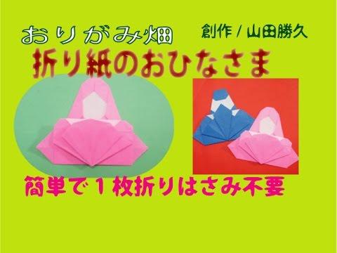 バラ 折り紙:折り紙お雛様作り方-iina117.xyz