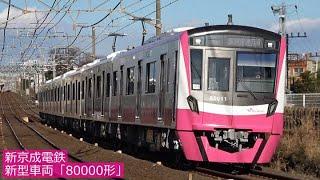 新京成電鉄・新型車両「80000形」 2020年1月