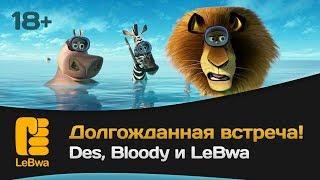 Долгожданная встреча! Des, Bloody и LeBwa (18+)