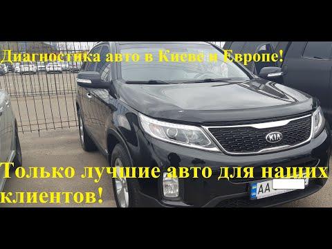Kia Sorento 2 за 22 тыс $ Стоит ли покупать? / Купить авто в Украине или в купить в Европе ?