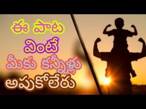Nanna Nanna Nimasentho manchidho Nanna telugu folk song