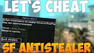 Let`s cheat (GTA SAMP) #224 - АВТО-АНТИСТИЛЛЕР | SF ANTISTEALER