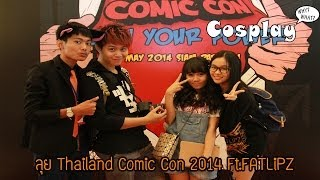 Why!What?Cosplay : ลุย Thailand Comic Con 2014 Ft.FATLiPZ [EP.1]