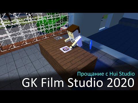 Прощай, Xon Studio! Created By GK Film Studio.
