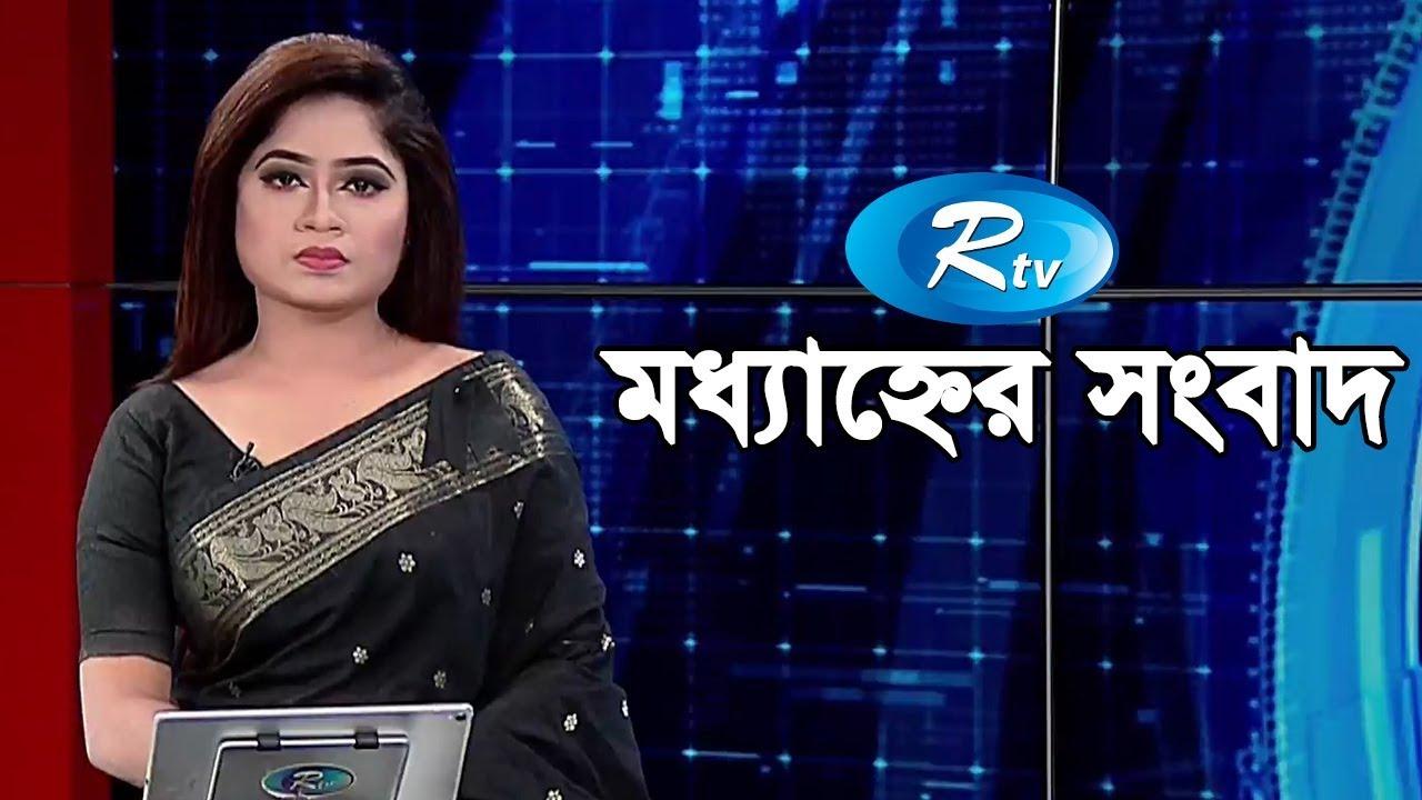 Rtv Modhanner Songbad | মধ্যাহ্নের সংবাদ | ১৫ আগস্ট ২০১৯ | Bangla News