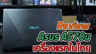 ASUS A570 โน้ตบุ๊คเล่นเกม AMD Ryzen + GTX 1050 ที่ถูกที่สุด เพียง 19,900 บาท - Review EP 90