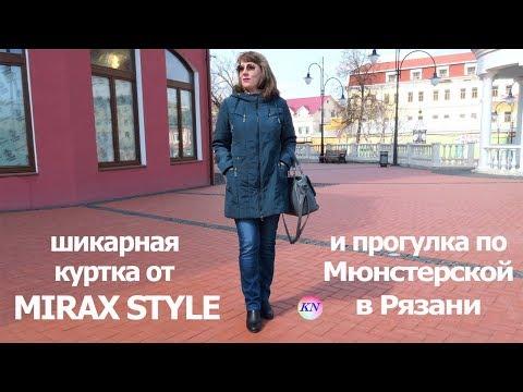 MIRAX STYLE ДЕМИСЕЗОННАЯ КУРТКА из интернет магазина МИРАКС СТАЙЛ | Достопримечательности Рязани