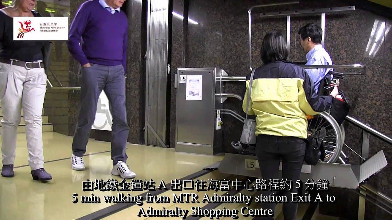 由地鐵金鐘站 A 出口往海富中心路程約 5 分 - YouTube