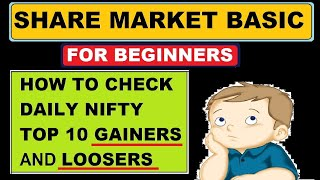 How to check daily NSE Top 10 Gainers and losers on NSE official website in Hindi by SMkC