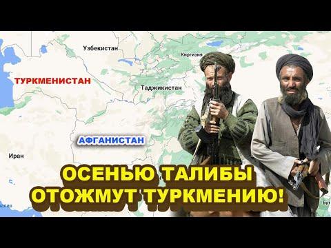 Вся Средняя Азия в yжacе! Уже этой осенью талибы 3AХВATЯT Туркмению