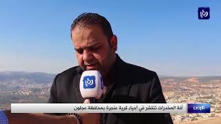 آفة المخدرات تنتشر في أحياء قرية عنجرة بمحافظة عجلون - (12-9-2018)
