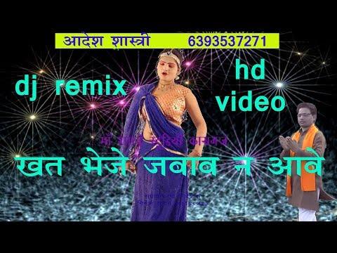 Khat Bheju Jabab N Aabe/adesh Shastri/ Maa Sharde Studio Kasganj/9411433429