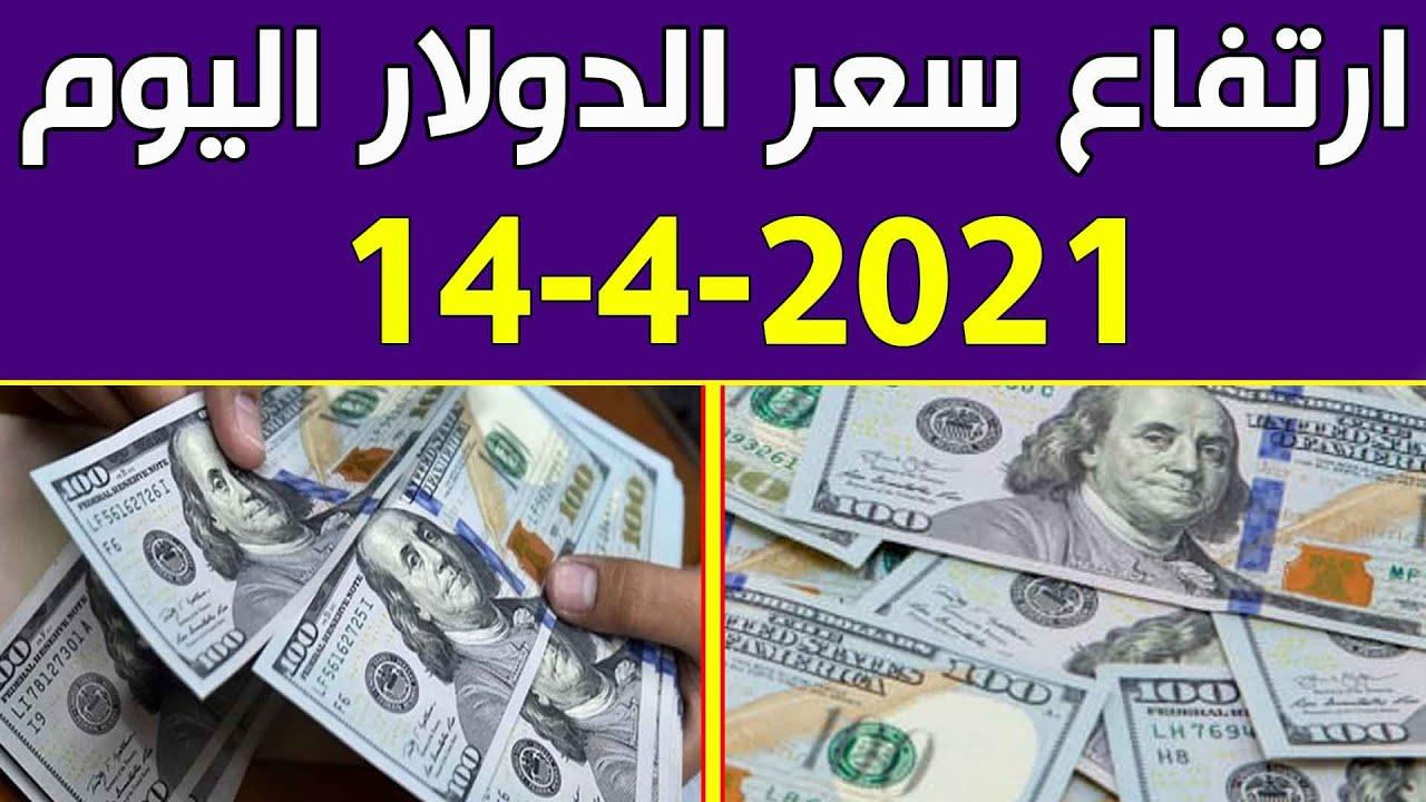 ارتفاع سعر الدولار اليوم الاربعاء 14-4-2021 في هذة البنوك المصرية