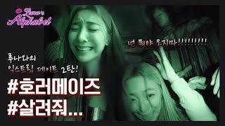 Luna(S4) EP23 – 루나와의 익스트림 데이트 2탄! 극한 공포체험 '호러메이즈'