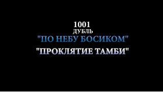 1001 ДУБЛЬ