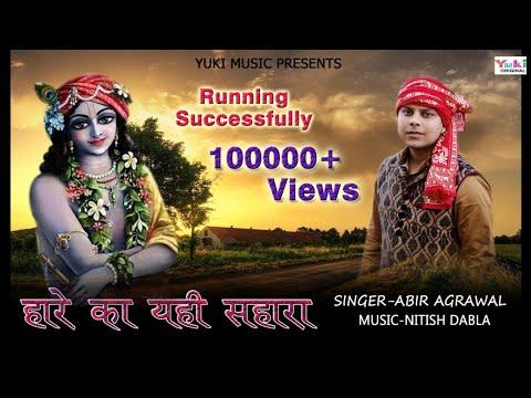 हारे-का-यही-सहारा-|-haare-ka-yahi-sahara-|-khatu-shyam-bhajan-by-abir-agarwal-|-full-hd-song
