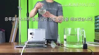 증류수 제조장치,프리드리히 냉각기 이용한 증류장치 ww…