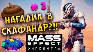 Mass Effect Andromeda: НОВЫЕ ПРИКОЛЫ И БАГИ
