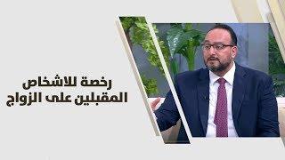 د. يزن عبده - رخصة للاشخاص المقبلين على الزواج