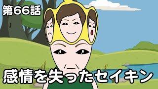 第66話「感情を失ったセイキン」オシャレになりたい!ピーナッツくん【ショートアニメ】