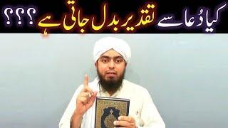 Download lagu Kia DUAA say TAQDEER badal jati hai ? (By Engineer Muhammad Ali Mirza)