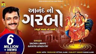 Aanad No Garbo ♫ Gujarati Devotional Original Audio Song ♬ By - Sachin Lemiye,Gayatri Upadhayay