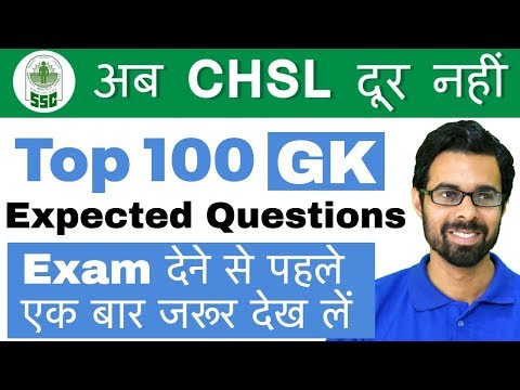 100 Expected GK Questions मात्र 40 min में for SSC CHSL 2018