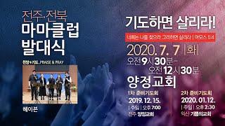 2020 전주·전북 마마클럽발대식