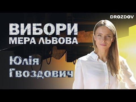 🔥Вибори мера Львова: