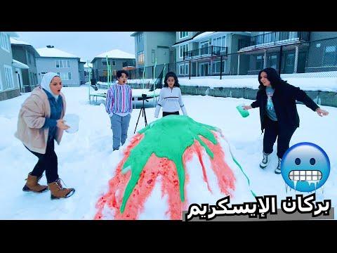 بركان الكوخ الثلجي - عصابة بدر Badr_Family