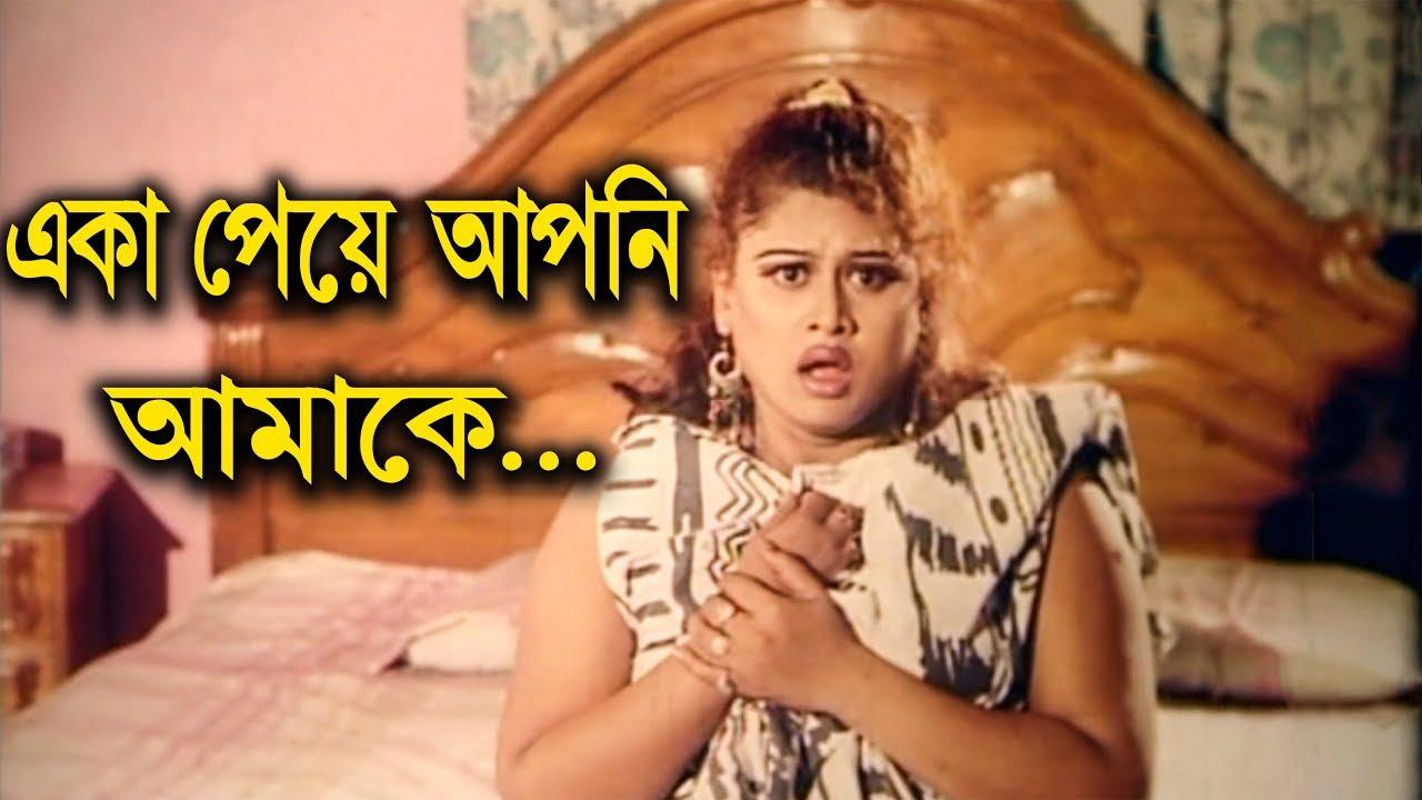 Download একা পেয়ে আপনি আমাকে   Moyuri   Alek   Shera Rangbaaz   Bangla Movie Clip