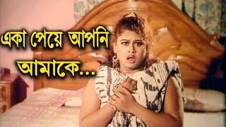 -moyuri-alek-shera-rangbaaz-bangla-movie-clip