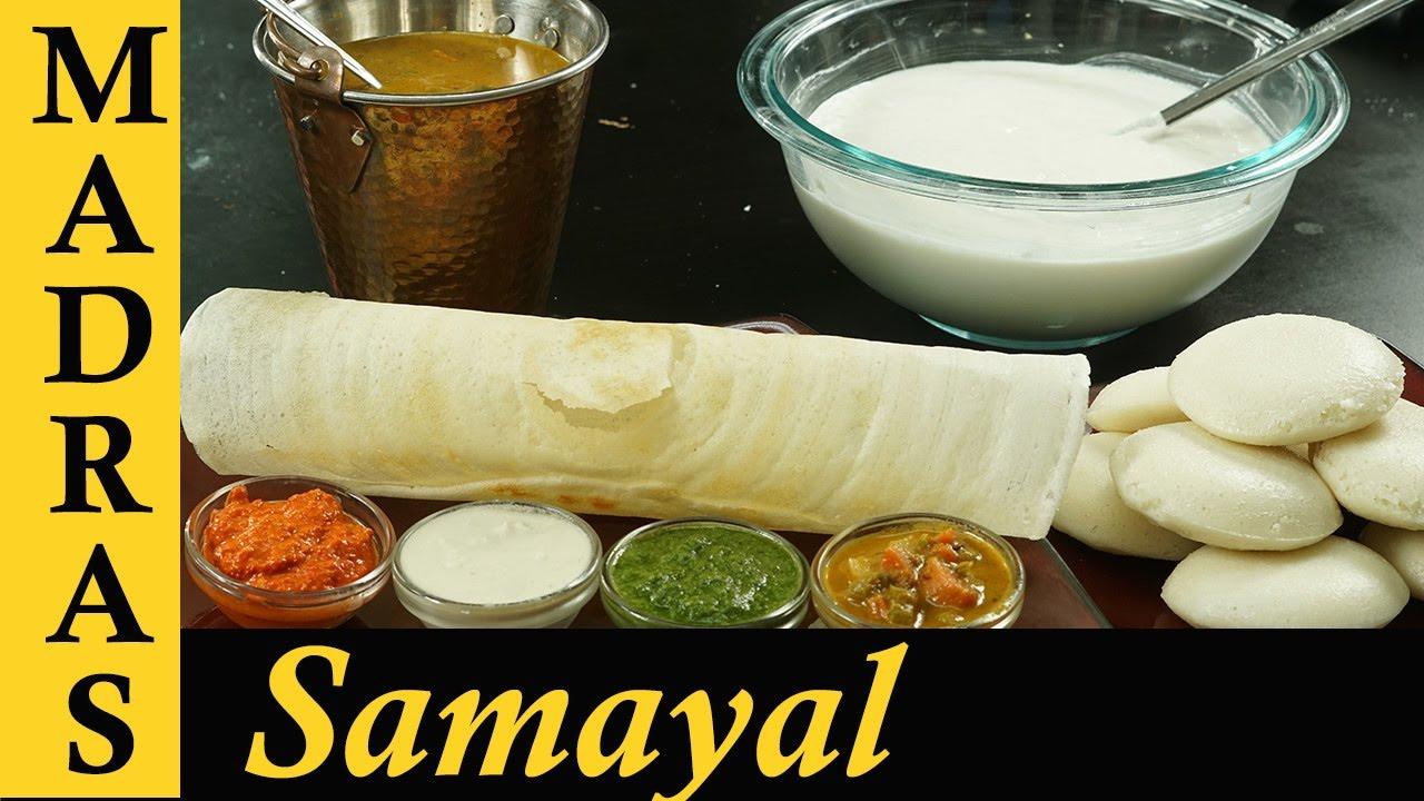how to prepare idli maavu in tamil